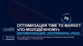 Оптимизация Time to market «по-молодежному». автоматизация, контейнеры, PaaS