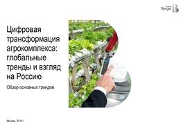 Цифровая трансформация агрокомплекса: глобальные тренды и взгляд на Россию