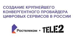 Приобретение «Ростелекомом» Tele2 Россия