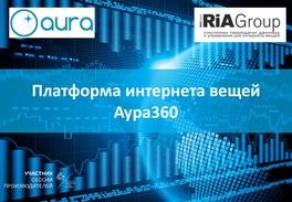 Платформа интернета вещей Аура360