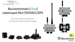 Высокоточная навигация без ГЛОНАСС/GPS