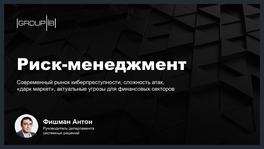 Современный рынок киберпреступности, сложность атак, «дарк маркет», актуальные угрозы для финансовых секторов