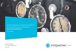 Оценка потенциальных корпоративных клиентов на основе внешних данных