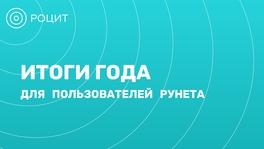 Итоги года для пользователей Рунета
