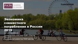 Экономика совместного потребления в России 2019
