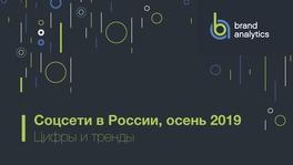 Соцсети в России, осень 2019. Цифры и тренды