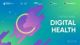 Стартап-кафе: Digital Health