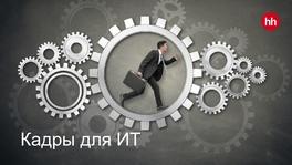 Кадры в ИТ: как привлечь и удержать?
