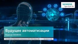 Будущее автоматизации – видение SIEMENS