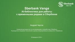 Sberbank Vanga — AI -библиотека для работы с временными рядами