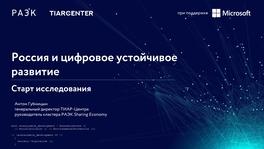 Россия и цифровое устойчивое развитие
