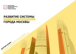 Развитие системы видеонаблюдения города Москвы