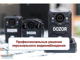 Современные возможности персонального видеонаблюдения