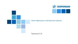 Аутентификация и электронная подпись