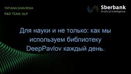 Для науки и не только: как мы используем библиотеку DeepPavlov каждый день