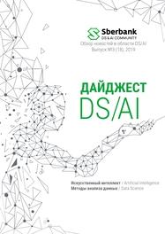 Дайджест Data Science/Artificial Intelligence