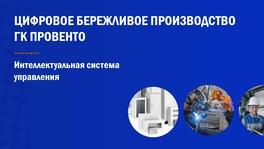 Цифровое бережливое производство. Интеллектуальная система управления