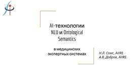 AI-технологии NLU и Ontological Semantics в медицинских экспертных системах
