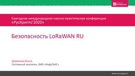 Безопасность протокола LoRaWAN