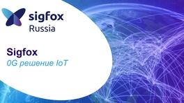 Sigfox 0G — решение IoT