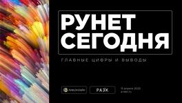 Рунет сегодня. Главные цифры и выводы