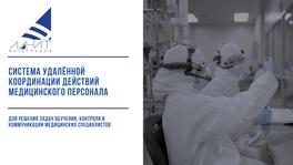 Система удаленной координации действий медицинского персонала