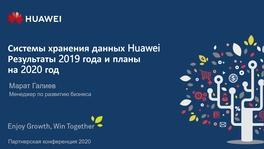Системы хранения данных Huawei. Результаты 2019 года и планы на 2020 год