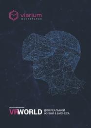 VIARIUM – платформа виртуальной реальности для продажи товаров и услуг