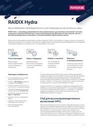 RAIDIX Hydra — масштабируемая производительность для передовых вычислительных задач