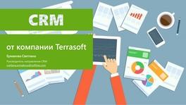 CRM от компании Terrasoft