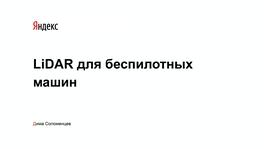 LiDAR для беспилотных  машин