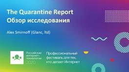 The Quarantine Report. Обзор исследования