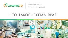 Что такое Lexema-RPA?