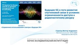 Будущее 5G и пути развития спутниковой связи в условиях ограниченности доступа к радиочастотному ресурсу