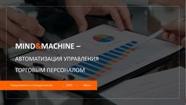Автоматизация процесса управления торговым персоналом