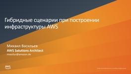 Гибридные сценарии при построении инфраструктуры AWS