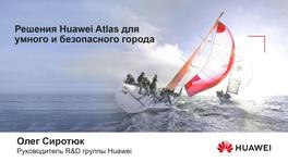 Решения Huawei Atlas для умного и безопасного города