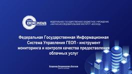 Федеральная государственная информационная система управления ГЕОП - инструмент мониторинга и контроля качества предоставления облачных услуг