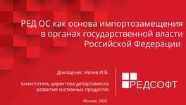РЕД ОС как основа импортозамещения в органах государственной власти Российской Федерации