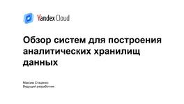 Обзор систем для построения аналитических хранилищ данных