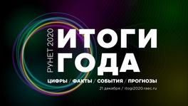 Рунет 2020. Итоги года