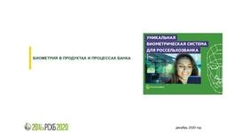 Биометрия в продуктах и процессах банка