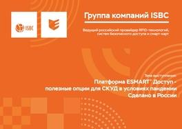 Платформа «ESMART Доступ» — полезные опции для СКУД в условиях пандемии