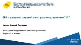 ERP-решения: мировой опыт, развитие, практика «1С»
