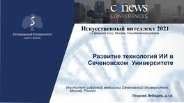 Развитие технологий ИИ в Сеченовском Университете