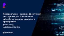 Киберполигон – высокоэффективный инструмент для обеспечения кибербезопасности цифрового предприятия