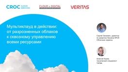 Мультиклауд в действии: от разрозненных облаков к сквозному управлению всеми ресурсами