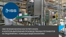 Обеспечение безопасности персонала и контроль выполнения производственных регламентов на предприятии c помощью видеоаналитики