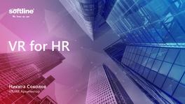 VR для HR