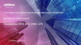 Cистемы контроля производственных объектов. Контроль персонала. Технологии RFID, BLE, UWB, GPS